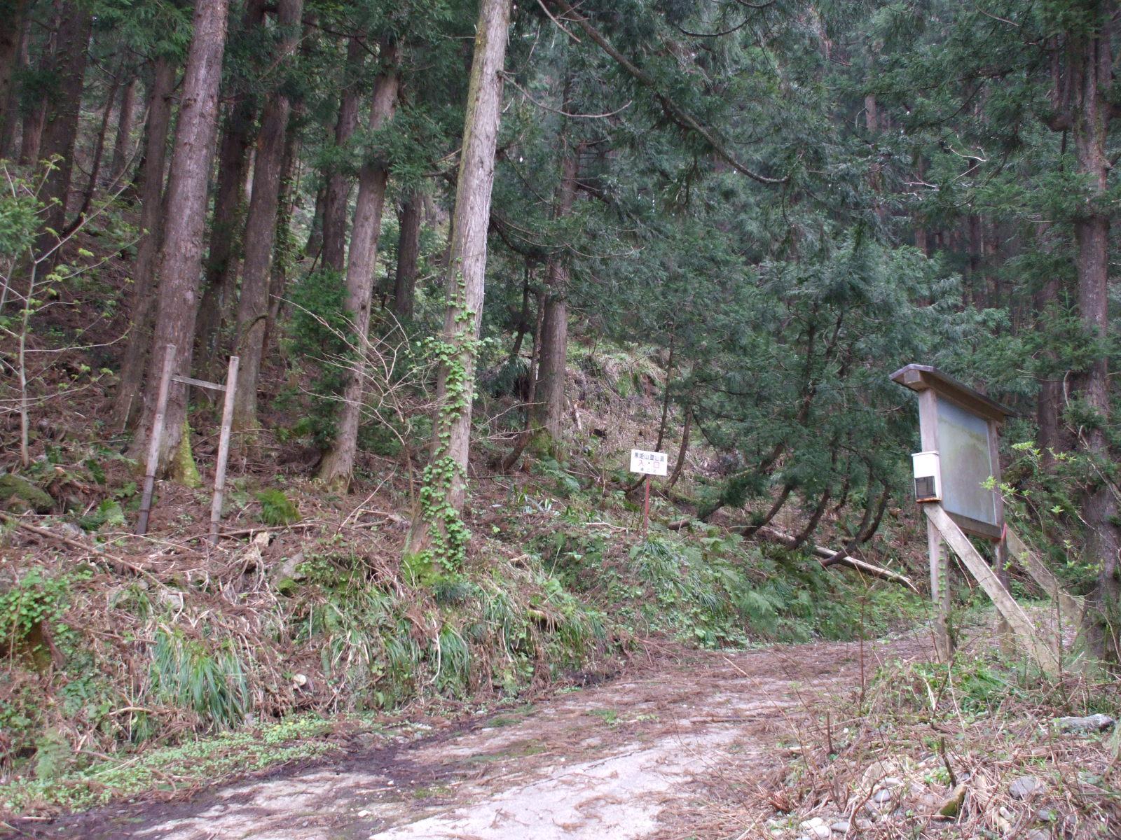 黒姫山清水倉ルート登山口