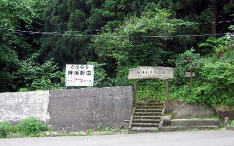 栂海新道(つがみしんどう)入口