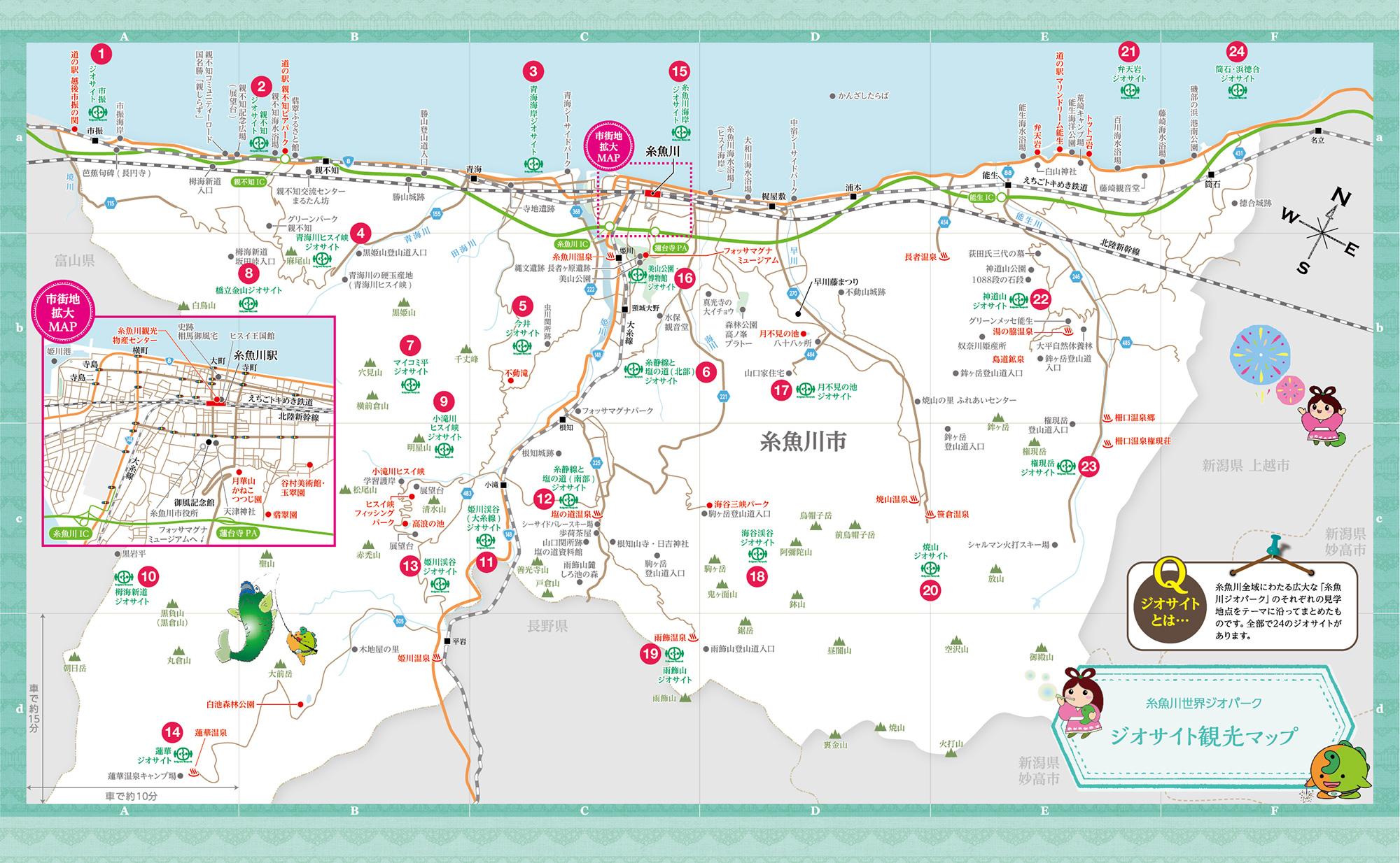 糸魚川の交通状況