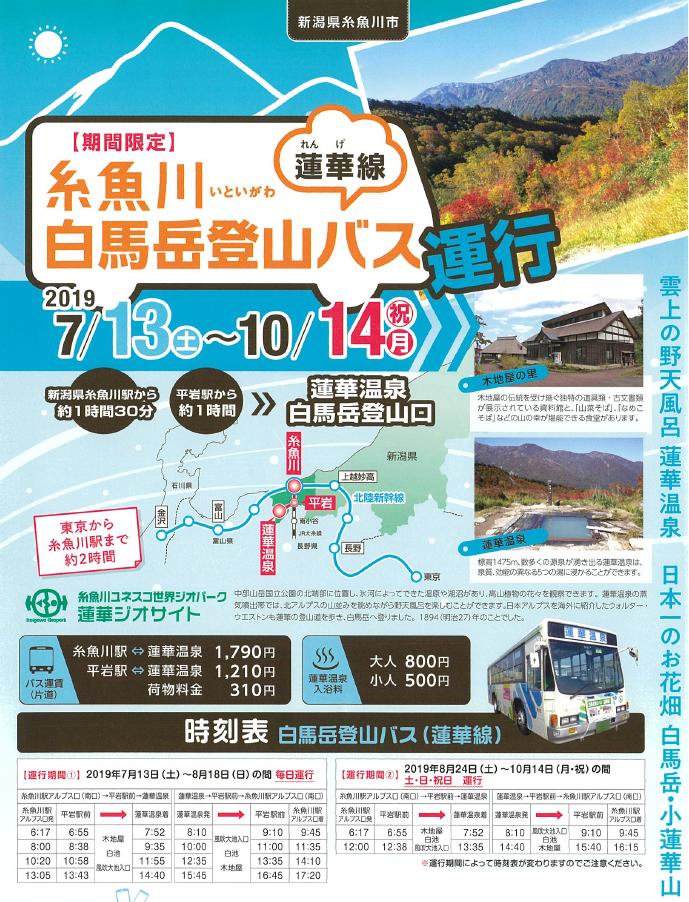 バス・タクシー・レンタカー - 糸魚川の楽しみ方 北陸新幹線 ...