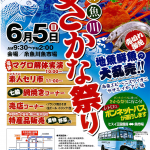 糸魚川さかな祭り