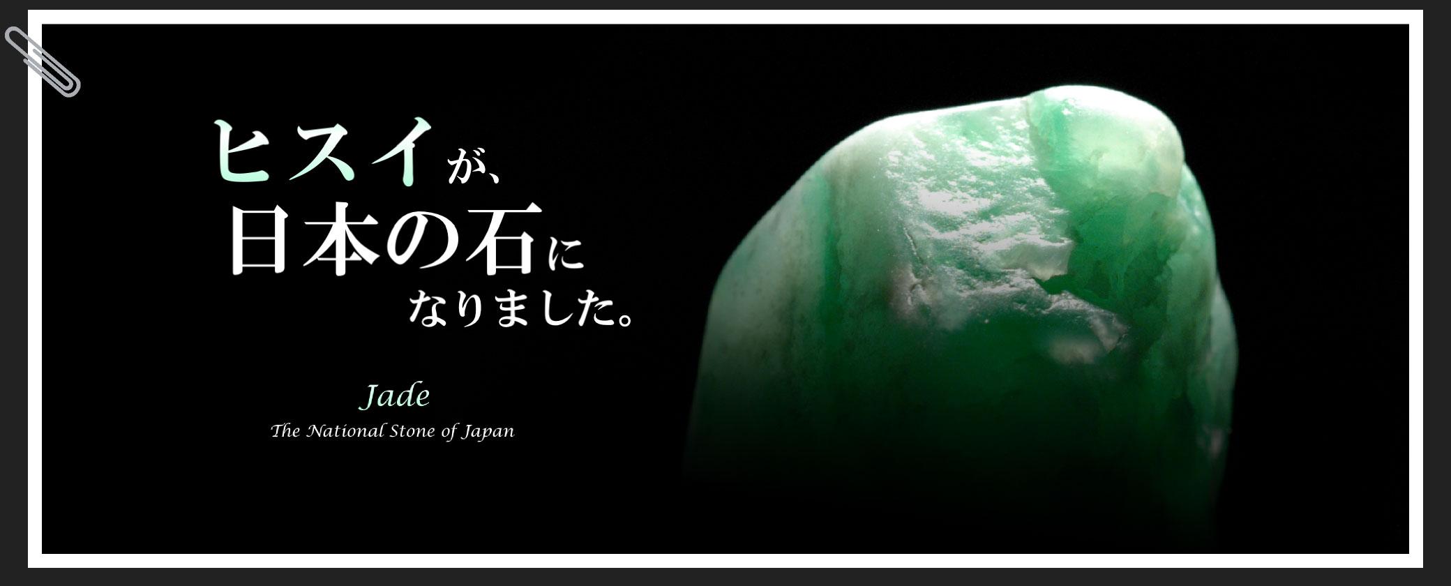 ヒスイが日本の石になりました