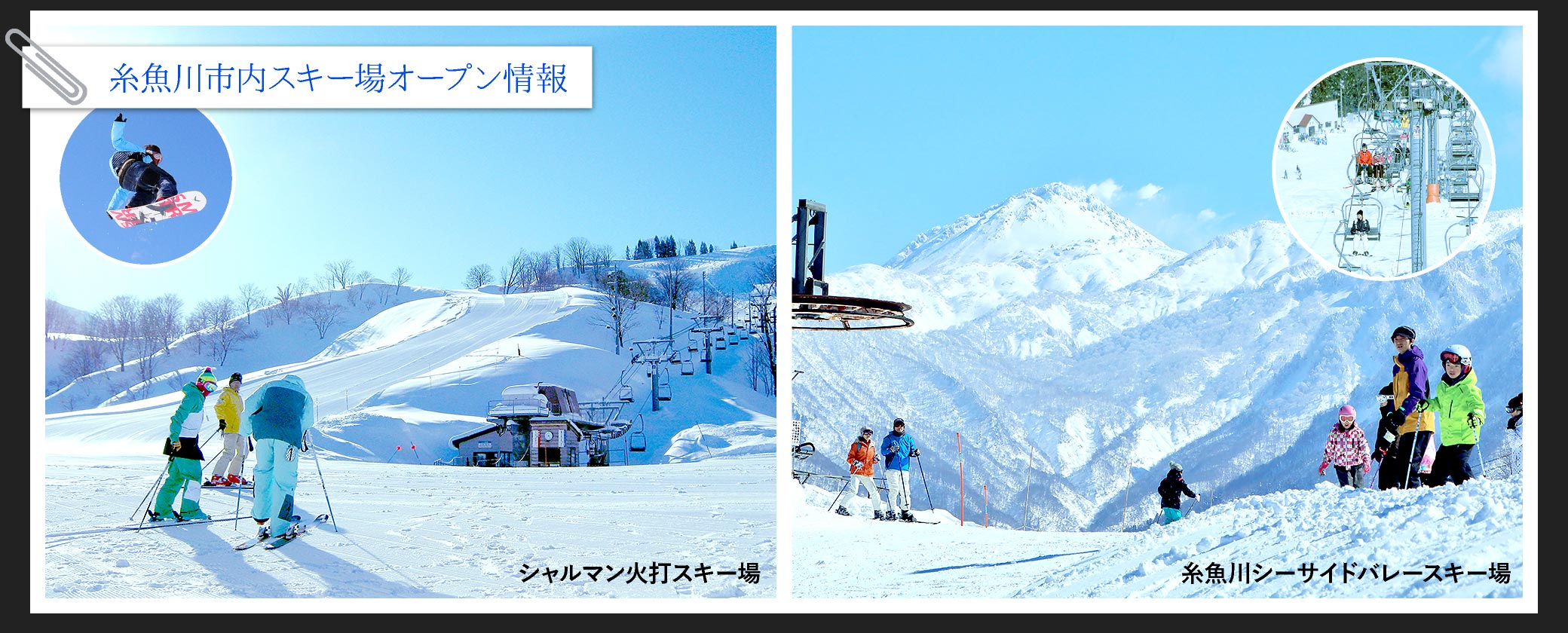 糸魚川市内スキー場オープン情報