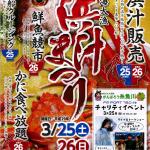 日本海大漁浜汁祭り