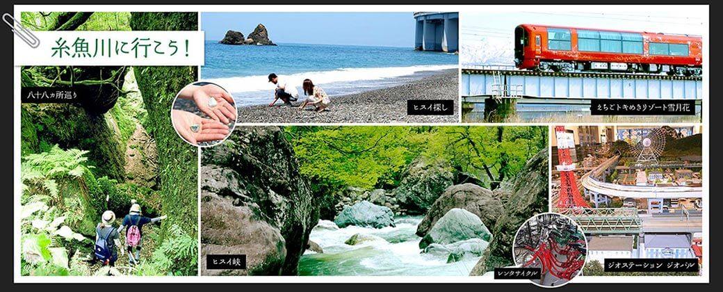 糸魚川に行こう!