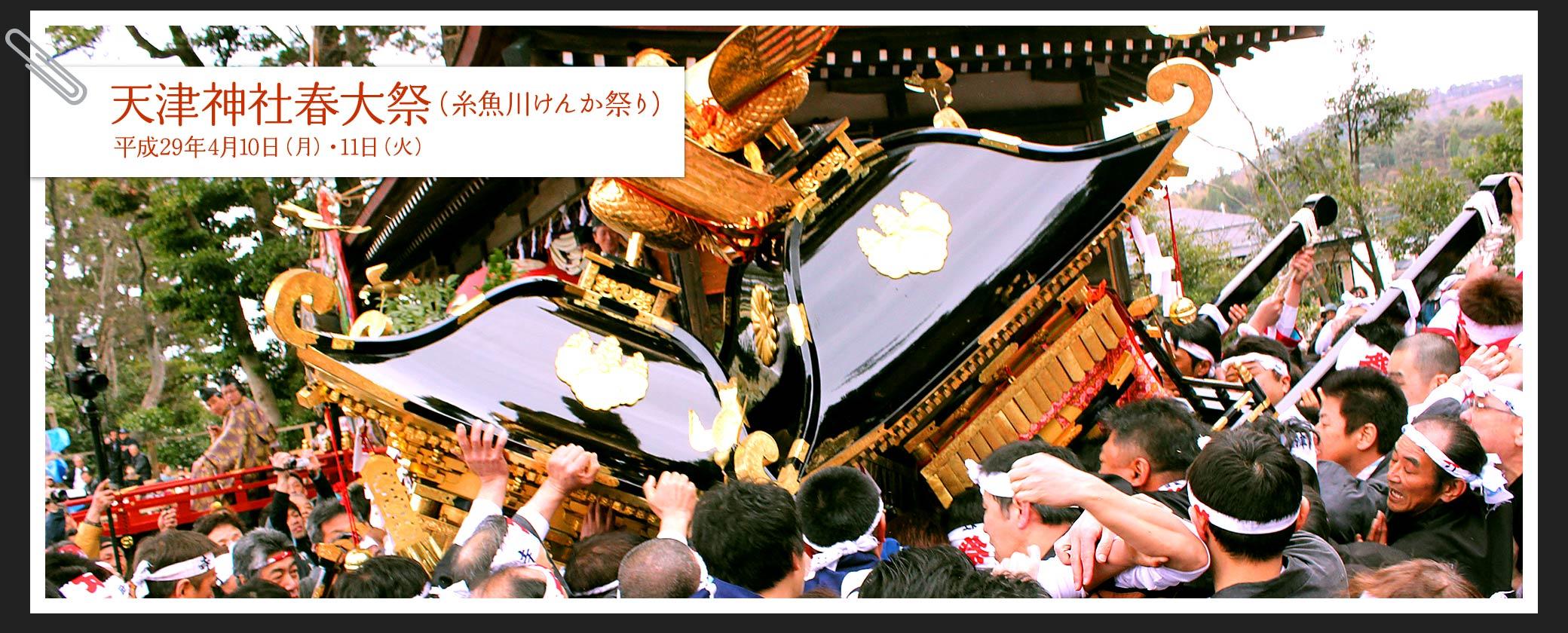 天津神社春大祭(糸魚川けんか祭り)