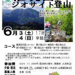 第23回霊峰権現岳鉾ヶ岳ジオサイト登山
