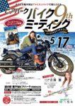 ピアパークバイクミーティングin OYASHIRAZU