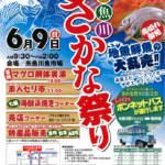 第28回糸魚川さかな祭り