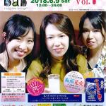 いといがわバル街Vol.7