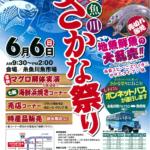 第30回糸魚川さかな祭り