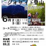第24回霊峰権現岳鉾ヶ岳ジオサイト登山