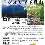 第25回霊峰権現岳鉾ヶ岳ジオサイト登山