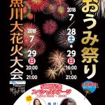 おうみ祭り・糸魚川大花火大会