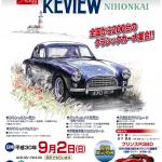第27回日本海クラシックカーレビュー