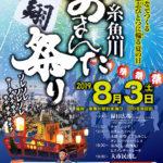 第44回糸魚川おまんた祭り