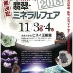 第8回 糸魚川翡翠・ミネラルフェア