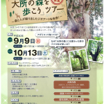 「大所の森を歩こう」ツアー