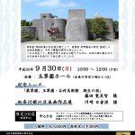 谷村美術館開館35周年記念トーク・作品展