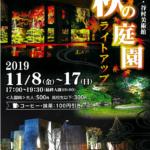 玉翠園・谷村美術館 秋の庭園ライトアップ