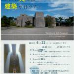 谷村美術館建築ガイドツアー