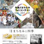 糸魚川まちなみフォトコンテスト2019