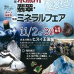 第9回糸魚川翡翠・ミネラルフェア