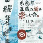 糸魚川五蔵の酒を楽しむ会