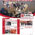 能生川サケつかみどり体験と紅ズワイガニ食べ放題の旅