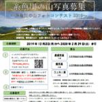 糸魚川の山フォトコンテスト2019