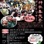 天津神社春大祭ミニガイドツアー