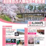 幸運の石ヒスイ散策と日本海の幸 高田城百万人観桜会で春爛漫