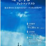 恋する灯台フォトコンテスト