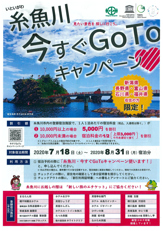 新幹線 ゴートゥー キャンペーン