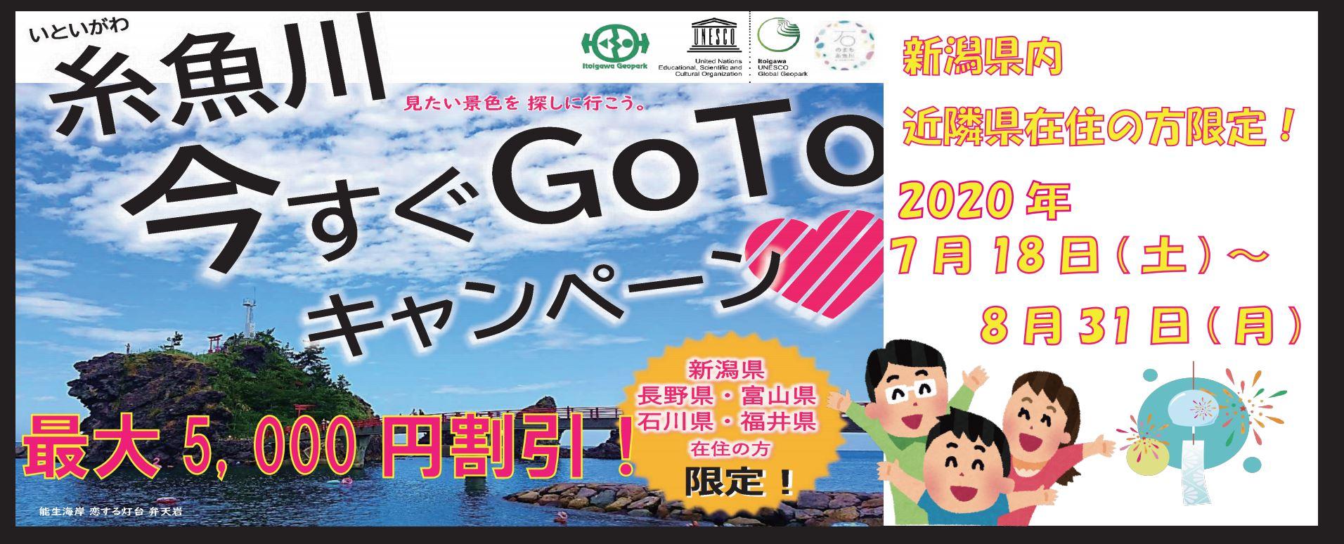 糸魚川今すぐGoToキャンペーン