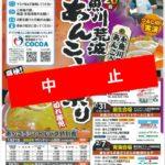 【中止】第20回糸魚川荒波あんこう祭り