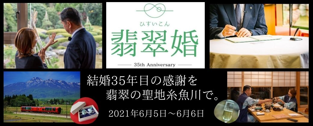 結婚35年目の結婚式・翡翠の聖地糸魚川で祝う1泊2日ツアー