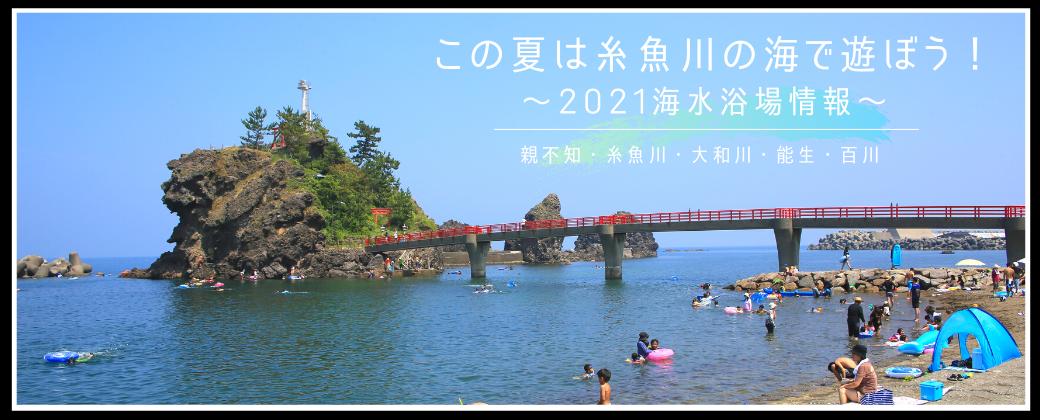 海水浴場2021