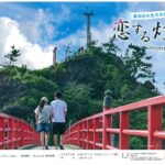 恋する灯台フォトコンテスト2021