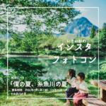 いといがわインスタフォトコン「僕の夏、糸魚川の夏。」